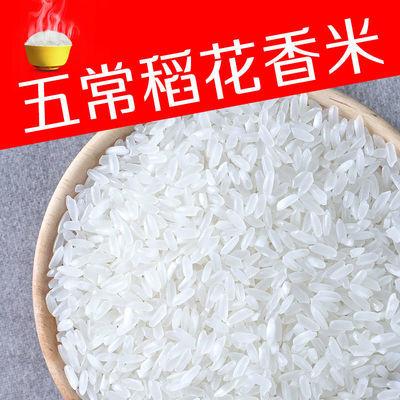 正宗五常稻花香大米20斤东北大米10斤农家优质长粒香米新米特价