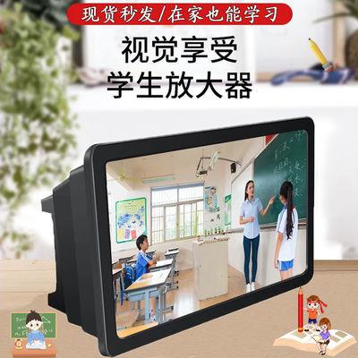 【网课专用】手机屏幕放大器高清护眼3D巨幕大屏支架苹果安卓通用