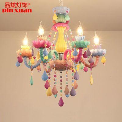 【可选顺丰配送】欧式儿童房卧室吊灯马卡龙温馨女孩公主房灯彩色