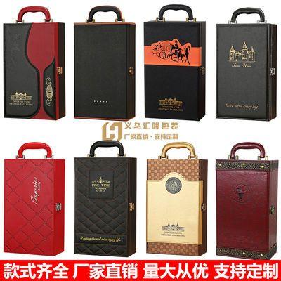 红酒包装盒礼盒高档2支箱通用双支装盒礼品盒皮盒葡萄酒礼盒手提