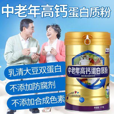 中老年高钙蛋白质粉1kg无糖代餐高营养蛋白粉450g术后增强体质