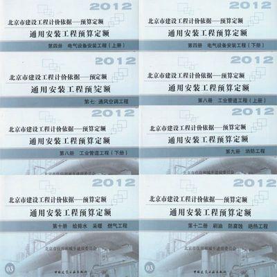 2012北京市建设工程预算定额北京通用安装工程预算定额(一期)mh