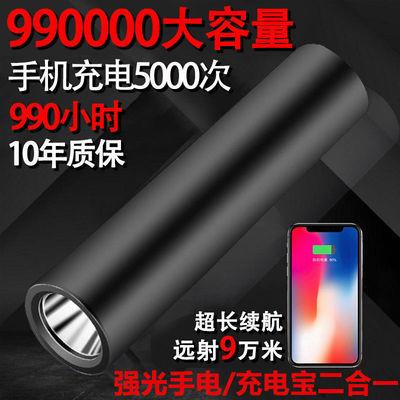 多功能充电宝手电筒强光可充电远射家用迷你手电户外手机充电强光