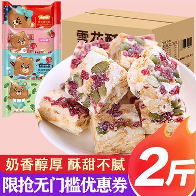 【2斤亏本特卖】蔓越莓雪花酥饼干糕点零食网红牛轧奶芙批发100g