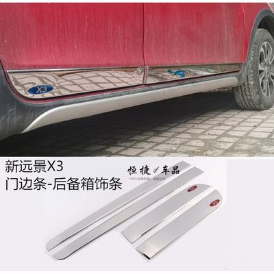 专用于新远景X3专用车身饰条不锈钢防擦条 车门边条防撞条改装件