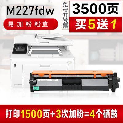 惠普m227fdw硒鼓适用m203d打印机cf230a墨盒m203dw粉盒227d墨粉hp