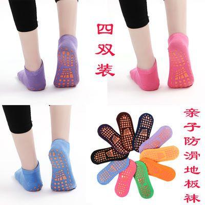 4双装成人瑜伽袜子 春秋薄款居家男女防滑地板袜吸汗亲子早教袜套