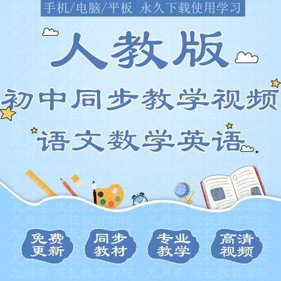 初中人教版一二三语文数学英语七八九年级上下册同步辅导教学视频