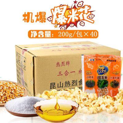 热烈三合一爆米花原料 蝶形球形小玉米粒专用奶油爆谷糖商用套餐