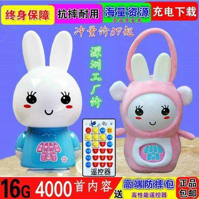 小白兔子婴幼儿童故事机可充电智能玩具宝宝音乐播放器学习早教机