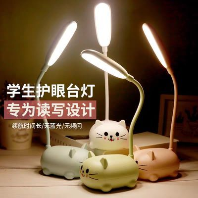 LED台灯护眼学习少女心可充电学生台灯宿舍卧室床头灯小夜灯可爱