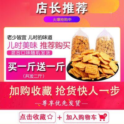 【年货节必备买一送一斤】真冠锅巴半斤-4斤散称麻辣零食礼包批发
