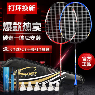 克洛斯威羽毛球拍2支装C8正品碳素成人进攻型双 羽拍单全耐打