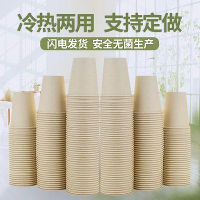兰月星纸杯家用一次性杯子加厚结婚茶水杯定做广告杯定制印logo