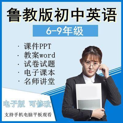 鲁教版初中英语六七八九年级上册下册教案电子版试卷视频PPT课件