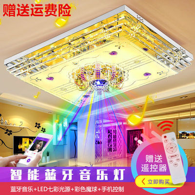 LED客厅灯长方形水晶灯蓝牙音乐大气吸顶灯家用节能遥控卧室灯具