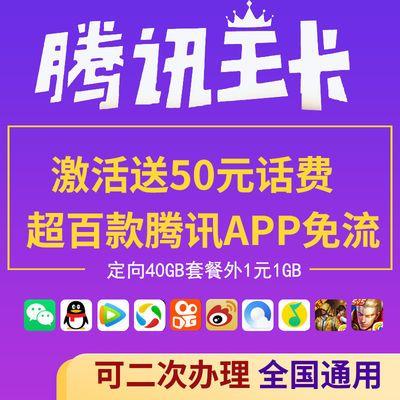 【激活立即到账50话费】联通腾讯大王卡手机卡4G5G无限流量上网卡