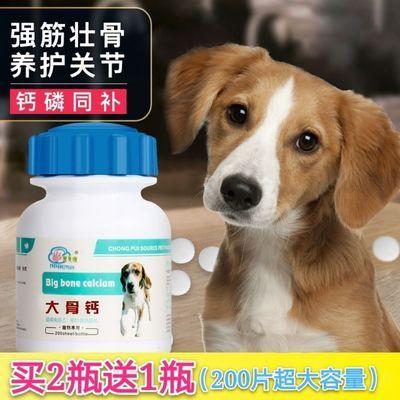 狗狗钙片大骨钙通用幼犬健骨补钙钙粉小泰迪金毛猫咪钙片狗狗营养