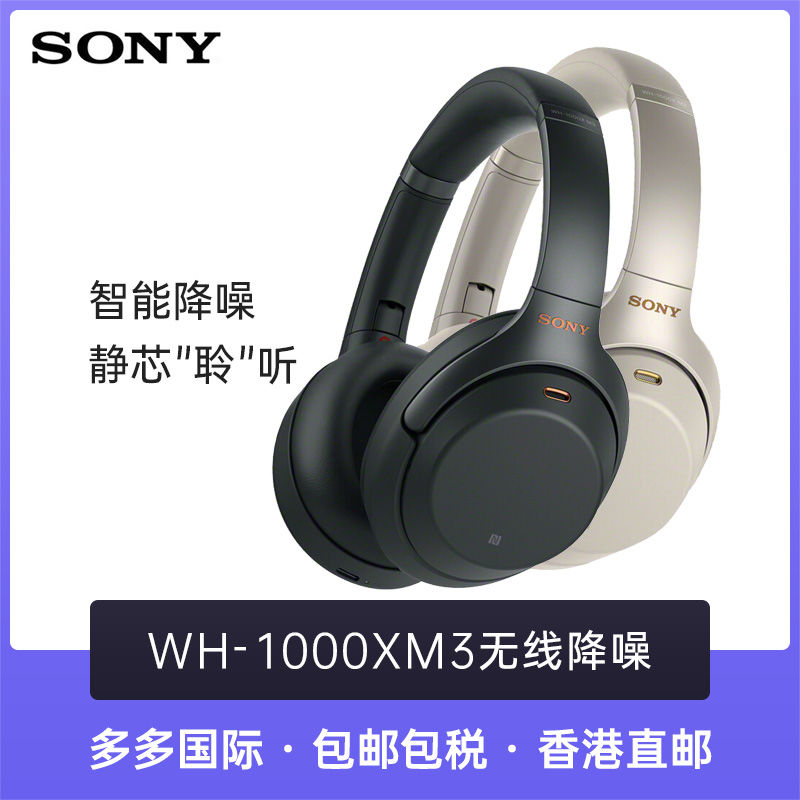 1499元包邮 索尼 SONY WH-1000XM3  无线蓝牙降噪耳机