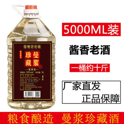 贵州酱香型桶装粮食白酒自酿高度原浆约10斤散装53度高粱老酒酒水