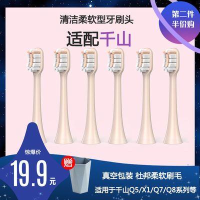 适配千山Q5/Q5升级版/Q7/Q8/X1系列电牙刷头声波替换头软毛钻石