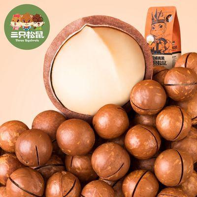 【三只松鼠_夏威夷果160g*5袋】零食坚果干果炒货奶油味送开口器