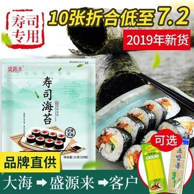 寿司海苔大片紫菜包饭海苔寿司专用材料食材全套做寿司工具套装