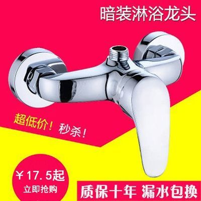 浴室冷热水龙头混水阀暗装淋浴龙头花洒套装开关 全铜主体