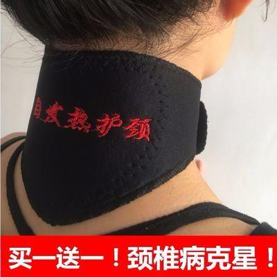 【买一送一】医用磁石自发热护颈带远红外线保护颈椎脖子男女通用