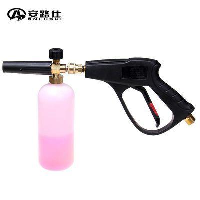 安路仕洗车泡沫喷壶高压洗车机泡沫壶雪花家用水枪头套装打沫机泵