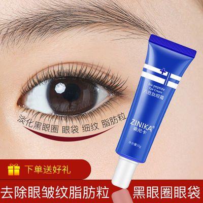 姿尼卡六胜肽眼霜去眼袋黑眼圈脂肪粒去眼纹抗皱纹保湿补水正品