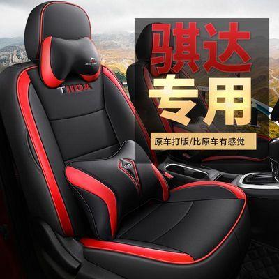 日产骐达座套专车专用全包围汽车坐垫四季通用皮革座垫定制座椅套