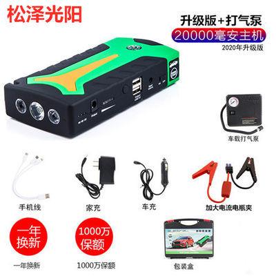 汽车应急启动器 手机充电宝移动电源汽车打火器 通用12v备用电源