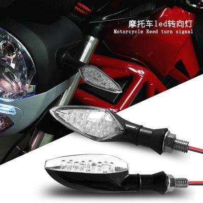 【可选顺丰配送】摩托车改装件小猴子地平线 北极光led转向灯跑车