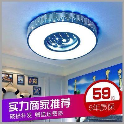 【可选顺丰配送】卧室灯具儿童房灯led吸顶灯房间灯浪漫温馨创意