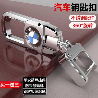 不锈钢配件汽车钥匙扣宝马奔驰大众本田360旋转腰挂遥控器锁匙扣