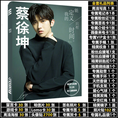 偶像练习生百分之九蔡徐坤新专辑周边同款杂志写真集签名照片海报