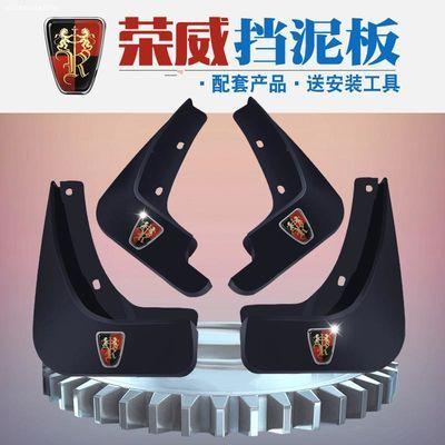 荣威  ei6  ei6专用软胶原车款汽车挡泥板挡泥皮挡泥瓦改装件