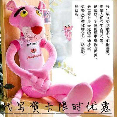 粉红豹公仔长腿粉红玩皮豹子玩偶毛绒玩具女生生日礼物跳跳虎玩偶