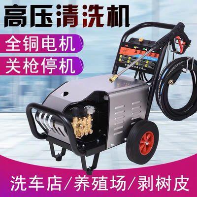 商用超高压洗车机220v洗车泵洗车神器养殖场大功率商用清洗机除锈