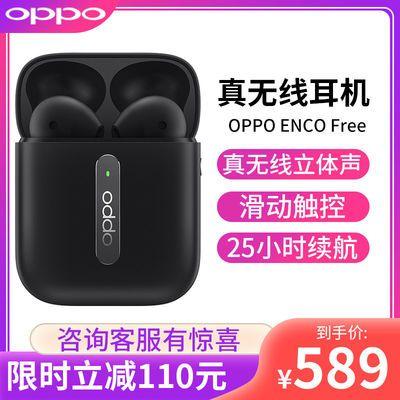 【官方正品】OPPO无线蓝牙耳机原装正品OPPOencoFree无线蓝牙耳机