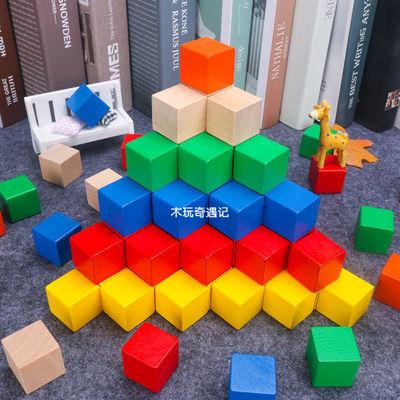 正方体数学教具积木制正方形立方体小方块幼儿园儿童益智拼搭玩具