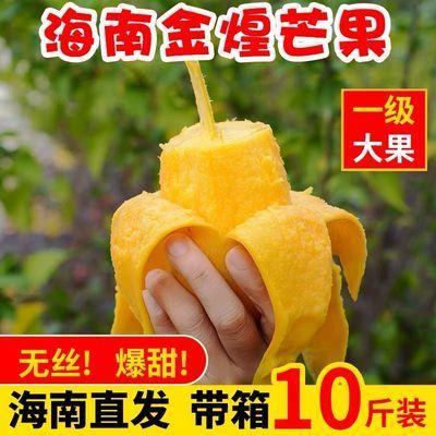 【爆甜】广西金煌芒果水仙芒果整箱2/5/10斤箱新鲜水果大青芒包邮