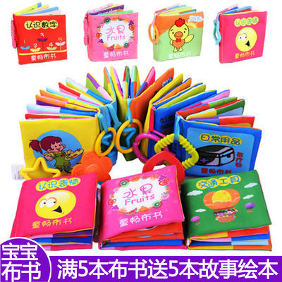 0-1-3岁婴儿童布书早教书6-12个月儿童益智启蒙触摸玩具撕不烂