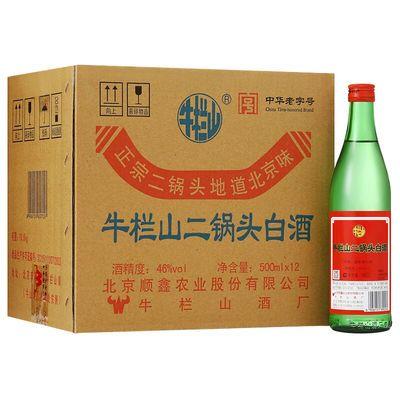 北京牛栏山二锅头46度绿瓶绿牛二清香型500ml*12整箱白酒假一罚十
