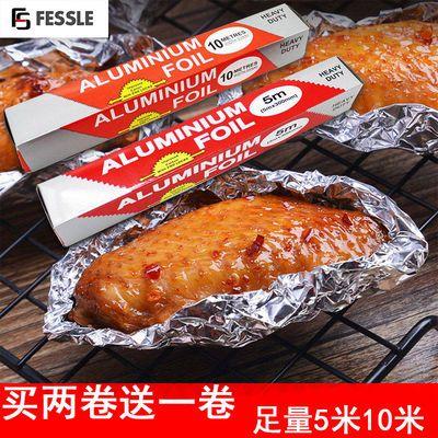 【买二送一】锡纸加厚烤箱专用烧烤铝箔纸烤肉纸烤鸡翅纸烘焙家用