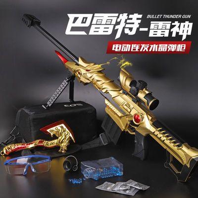 巴雷特雷神玩具枪穿越儿童水弹枪电动连发98k手抢狙击枪AWM火线