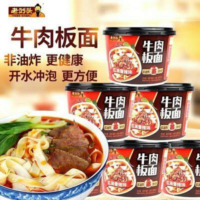 安徽特产老刘头牛肉板面桶装非油炸方便面代餐宽面条速食泡面批发