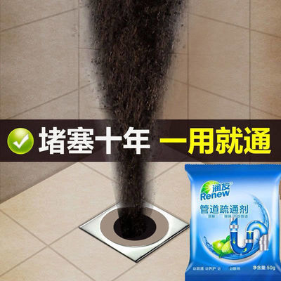 强力管道疏通剂厨房卫生间下水道清洁除臭剂通厕所马桶堵塞神器