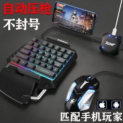 吃鸡神器压枪 和平精英键盘鼠标王座CF手游外设套装 苹果安卓辅助